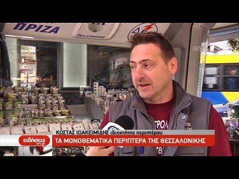 Τα μονοθεματικά περίπτερα της Θεσσαλονίκης | 04/04/2019 | ΕΡΤ