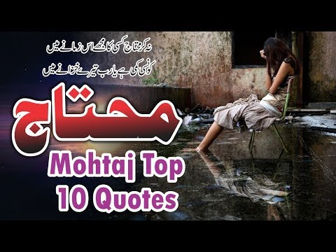 Best quotes - Mohtaj 10 best [quotes] in urdu with voice and images  (motivational quotes)