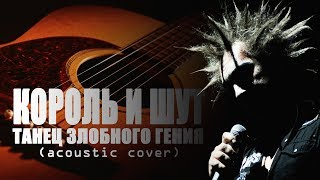 Павел Спирин - Танец злобного гения (acoustic cover)
