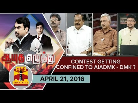 Ayutha-Ezhuthu--Debate-on-Contest-Getting-Confined-To-AIADMK--DMK-21-04-2016--Thanthi-TV