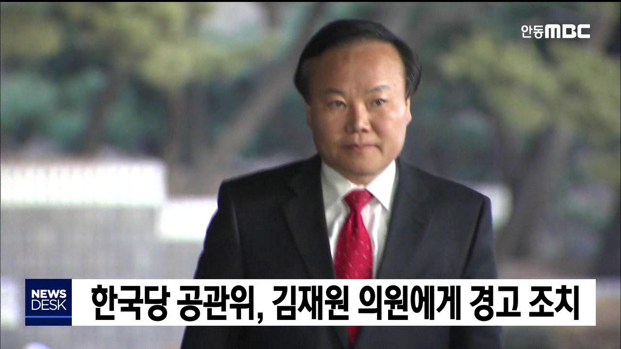 한국당 공관위, '역선택 유도' 김재원 의원 경고