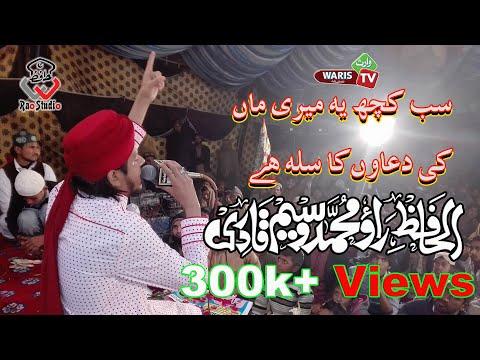 Video Sub Kuch Ye Mere Maa Ki Dowao Ka Sila He   Hafiz Rao Waseem Qadri   ARY QTV download in MP3, 3GP, MP4, WEBM, AVI, FLV January 2017