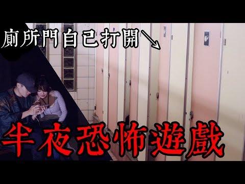 【都市傳說】別在半夜玩恐怖遊戲!重回事發地點!意外廁所門自己關閉!(王狗)