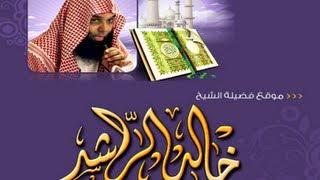 خالد الراشد - جزاء من محاضرة تسونامي