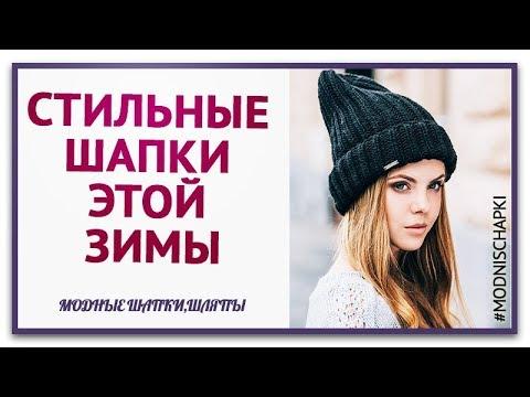 Стильные Шапки этой зимы.Какие шапки будут в моде зимой 2020 видео