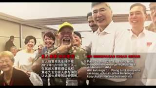 Satu Hati - Gerakan With The People (C) 万众一心与民共进