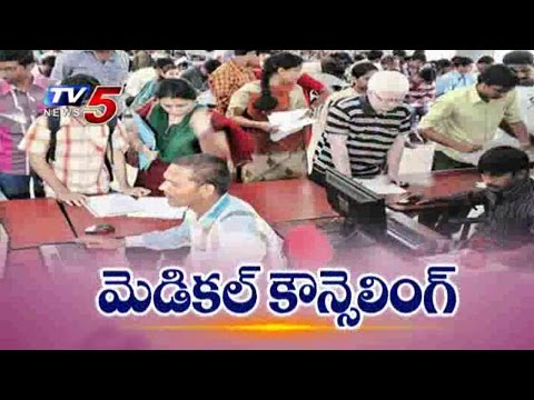 Medical Counseling  Begins In Telugu States : TV5 News