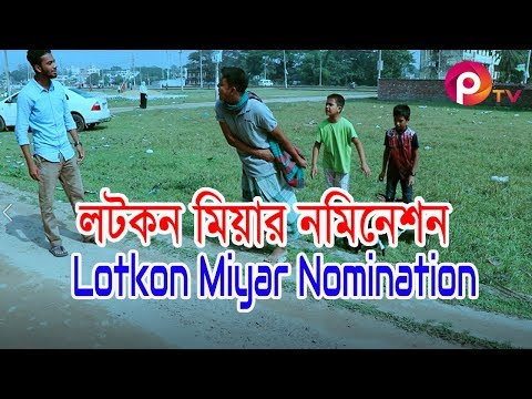 #Bangla Short Film Lotkon Miyar #Nomination l লটকন মিয়ার নমিনেশন l হাসতে হবেই ১০০%
