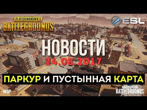 Паркур и новая карта / Новости PUBG / PLAYERUNKNOWN'S BATTLEGROUNDS ( 23.08.2017 ) (видео)