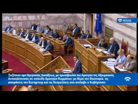 Ομιλία στην προ Ημερησίας Διατάξεως Συζήτηση στη Βουλή για την οικονομία