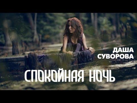 Фото Даша Суворова - Спокойная ночь