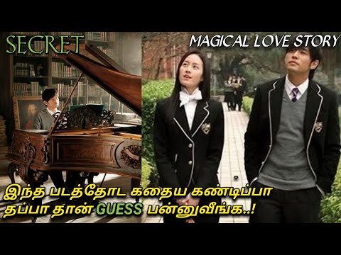 Secret Full Movie Explained in Tamil Mxt Best Love Movies Story in Tamil New Tamil dubbed Movies 