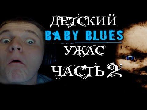 [СОБРАЛ МЕДВЕДЕЙ @ ИСПУГАЛСЯ] Baby Blues Прохождение Часть 2