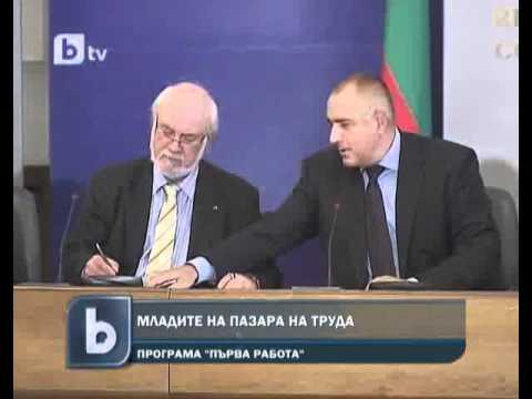 Бойко Борисов: Младите имат огромен шанс за работа