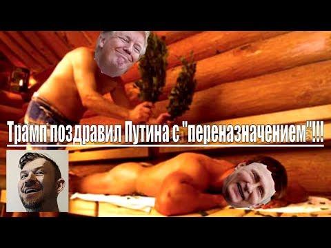 США В ШОКЕ Дональд Трамп поздравил Путина с \переназначением\ .. - DomaVideo.Ru