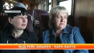 Из Бишкека до Кара-Балты и обратно теперь можно добраться на поезде