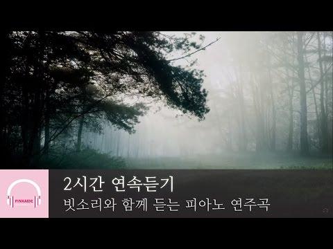 2시간 연속듣기 | 편안한 힐링 음악 | 피아노 연주곡 | 루디(Ludy) 연주곡 모음 Vol.04 | 빗소리 (видео)