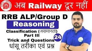 6:00 PM RRB ALP/Group D I Reasoning by Hitesh Sir| Classification 3 |अब Railway दूर नहीं IDay#24