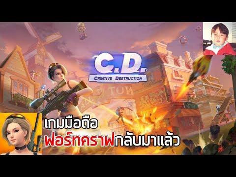 Creative Destruction #EP1 เกมมือถือ Fortcraft กลับมาใหม่ไฉไลกว่าเดิม !!