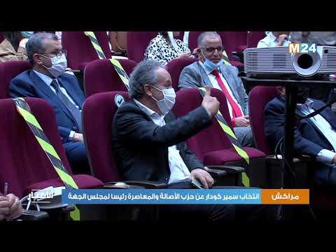 إنتخاب سمير كودار بالإجماع رئيسا لمجلس جهة مراكش آسفي