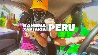 Φέτος το καλοκαίρι πάμε για διακοπές στο Περού! Μια διασκευή με τη βοήθεια του τενόρου Pure-D (a.k.a Puredemonic). Απολα...