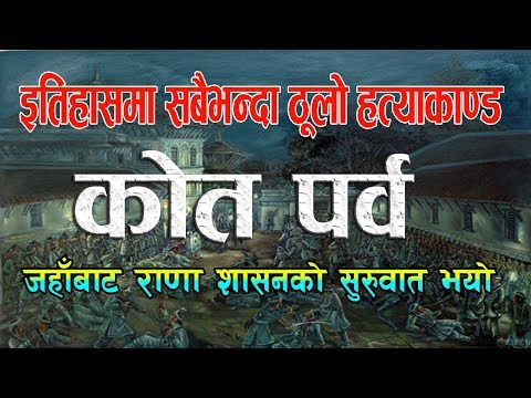 (कोत पर्व  - नेपालको इतिहासमा सबैभन्दा ठूलो हत्याकाण्ड    Kot Parva    The Nepali Video - Duration: 5 minutes, 21 seconds.)