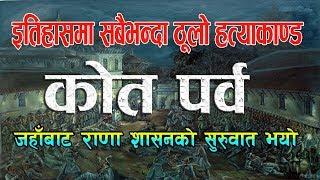 Video कोत पर्व  - नेपालको इतिहासमा सबैभन्दा ठूलो हत्याकाण्ड || Kot Parva || The Nepali Video MP3, 3GP, MP4, WEBM, AVI, FLV Maret 2019