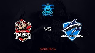 Empire vs Vega, Capitans Draft 4.0, game 1 [Jam, LightOfHeaven]