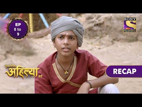 Punyashlok Ahilya Bai | पुण्यश्लोक अहिल्या बाई | Ep 8 & Ep 9 | RECAP