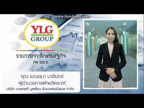เจาะลึกเศรษฐกิจ 100.5 by YLG 17-04-60