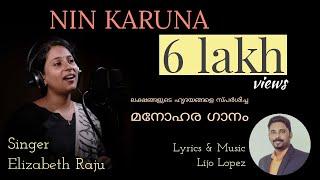 Nin Karuna- Elizabeth Raju | Malayalam Christian Song