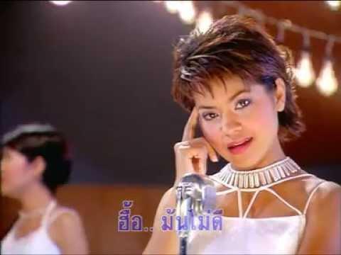 MV เสียมารยาท (Thai Song) - ตั๊ก ศิริพร