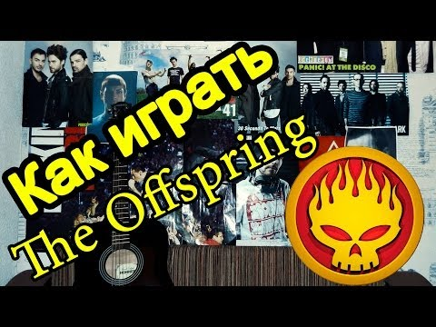 "Как Играть ""The Offspring - You're Gonna Go Far, Kid"" Урок На Гитаре"