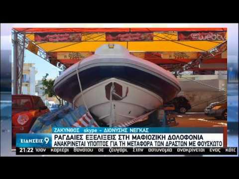 Zάκυνθος: Διαφυγή των δραστών της δολοφονίας με σκάφος | 11/06/2020 | ΕΡΤ