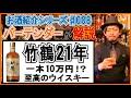 『竹鶴21年』ってどんなお酒?【バーテンダーが解説!】