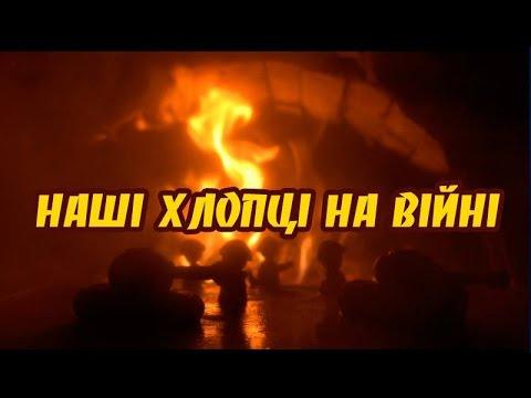 """""""Наші хлопці на війні"""" - рівненський гурт """"OT VINTA"""" презентував новий кліп [ВІДЕО]"""