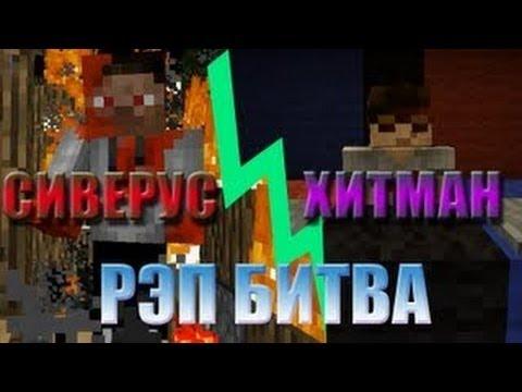 Рэп Битва  XiTman XiTmanovich VS sIveruss!!!