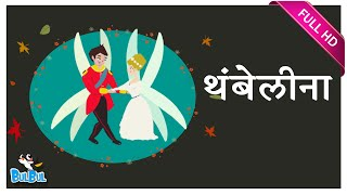Cute Thumbelina Princess Story - Hindi Bed Time Stories For Kids | BulBul Kids