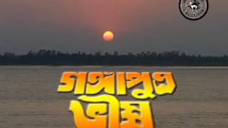 Video Gangaputra Bhisma - গঙ্গাপুত্র ভীষ্ম MP3, 3GP, MP4, WEBM, AVI, FLV Februari 2019