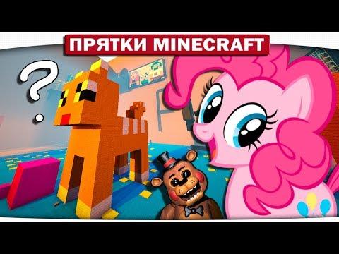 Прятки с поняшками 91 - Спальня Диллерона (My Little Pony Minecraft) (видео)