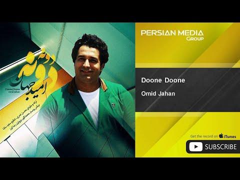 Omid Jahan - Doone Doone ( امید جهان - دونه دونه )