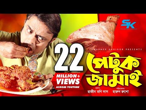 Download Petuk Jamai   পেটুক জামাই   Akhomo Hasan   Ireen Tany   Nusrat Lia   Bangla Comedy Natok 2019 hd file 3gp hd mp4 download videos