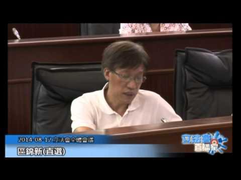 陳虹議員於二零一四年七月二 ...