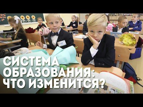 Когда заработает новый Кодекс об образовании и какие реформы нас ждут? По следам совещания у Александра Лукашенко