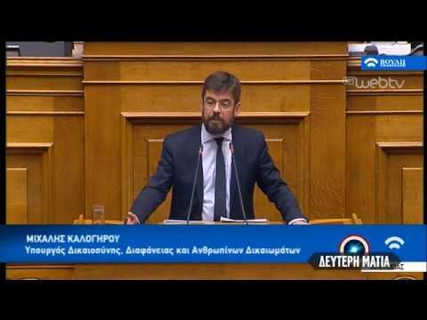 Τι είπε ο υπουργός Δικαιοσύνης στη Βουλή | 19/02/19 | ΕΡΤ