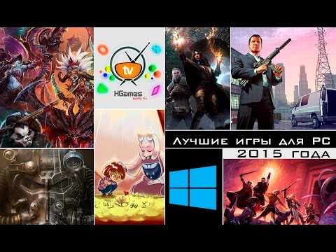 Лучшие PC игры 2015 года | Best PC games 2015