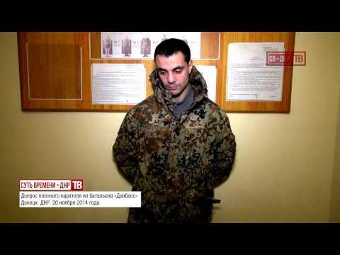 Допрос пленного карателя из батальона «Донбасс» (видео)