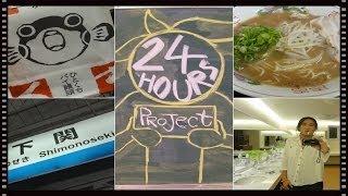 Shimonoseki Japan  city pictures gallery : [24 Hours Project] Vol. 91 Fukuoka & Shimonoseki, Japan