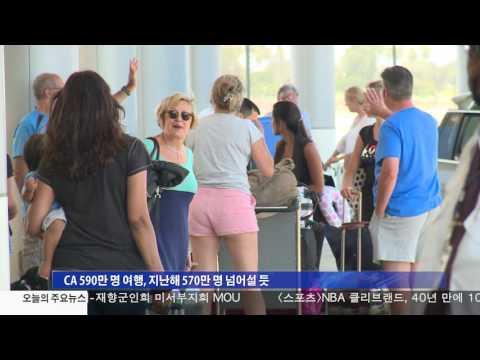 연휴 남가주 여행객, 9년만에 최다 11.17.16 KBS America News