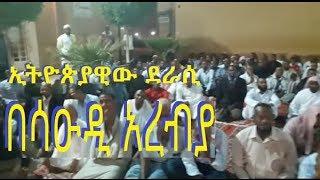ሳዑዲ አረብያ የሚኖረው ኢትዮጵያዊ ደራሲ ሸምሱ ሱልጣን: Shemsu Sultan: Ethiopian (Silte-Amharic) writer in Saudi Arabia